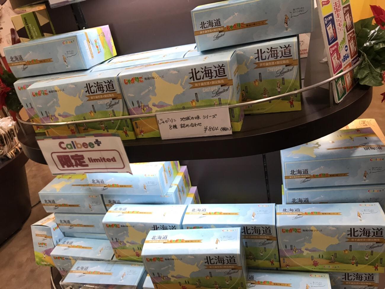 新千歳空港限定土産 カルビープラス