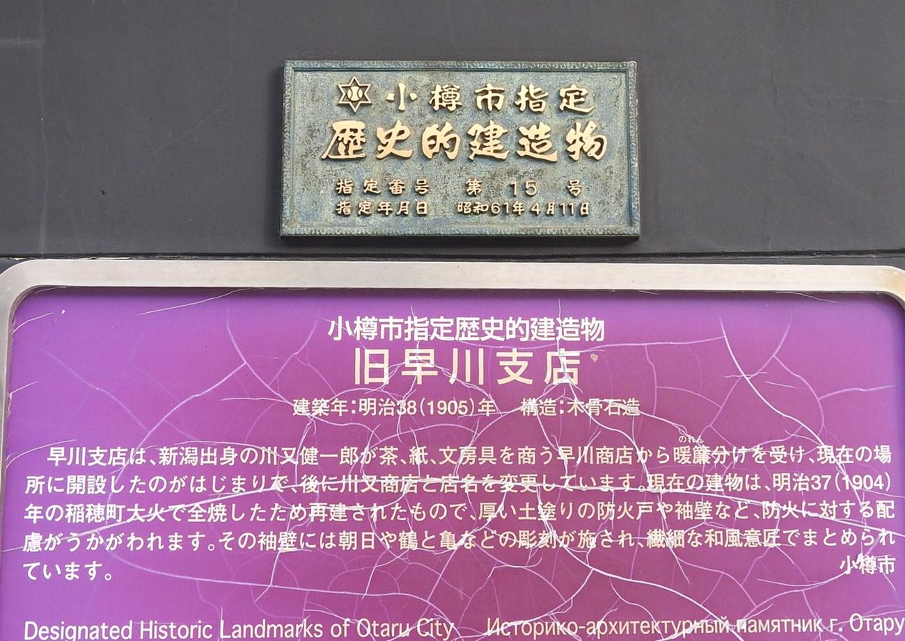 小樽観光 可愛い雑貨ビブレ