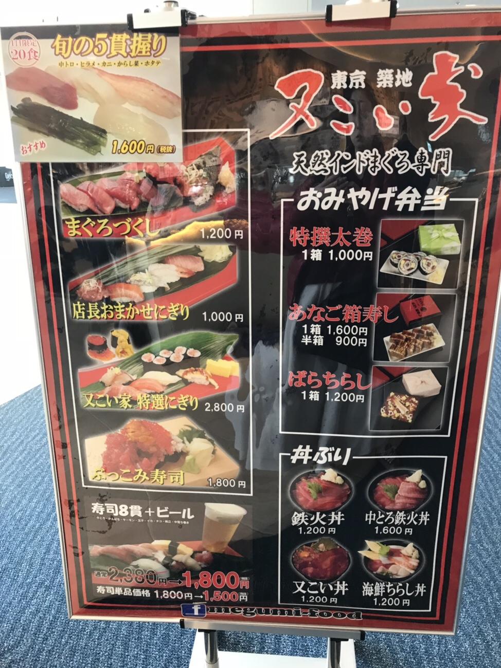 羽田空港食事 第二旅客ターミナル食事