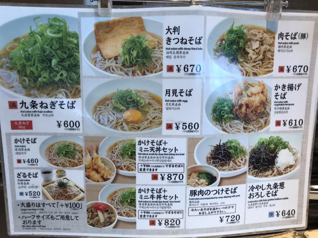 羽田空港食事 第二旅客ターミナル フードコート