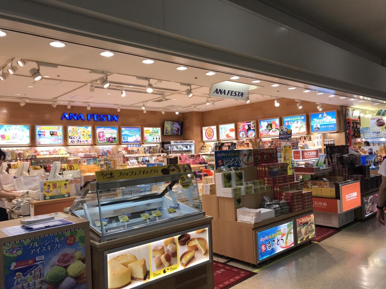 おすすめの那覇空港お土産 ブルーシールアイスクリーム