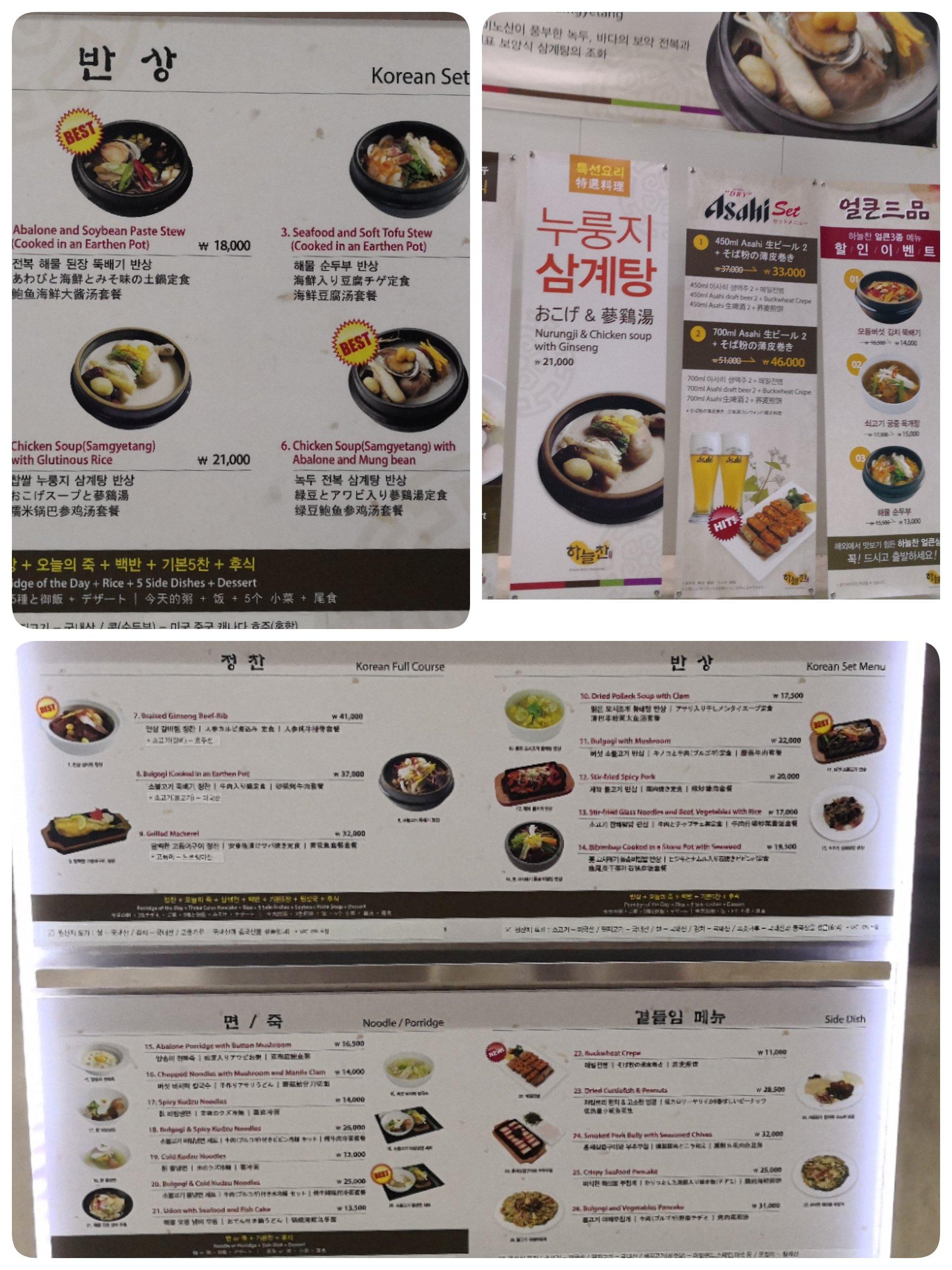 金浦空港食事韓国料理店メニュー