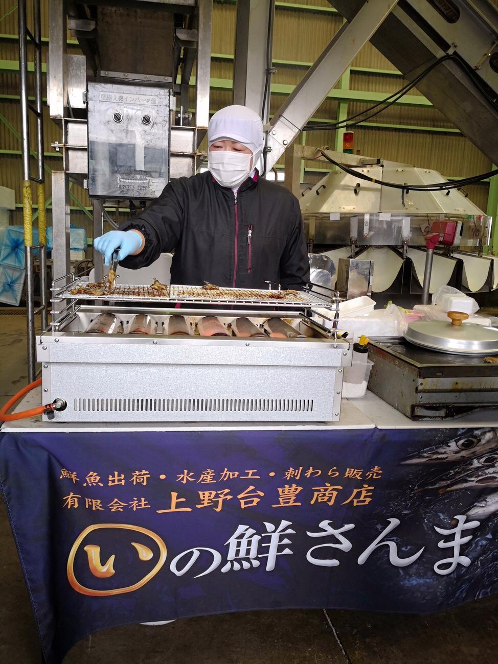 上野台豊商店 さんまのみりん干しさんまのぽーぽー焼き