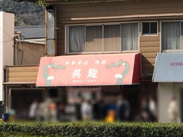 呉グルメ 呉冷麺