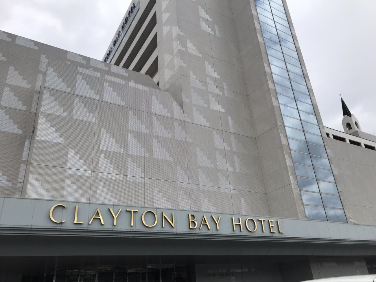 クレイトンベイホテル呉の建物