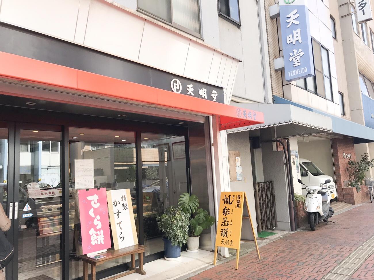 天明堂の鳳梨饅頭(おんらいまんとう) 店舗