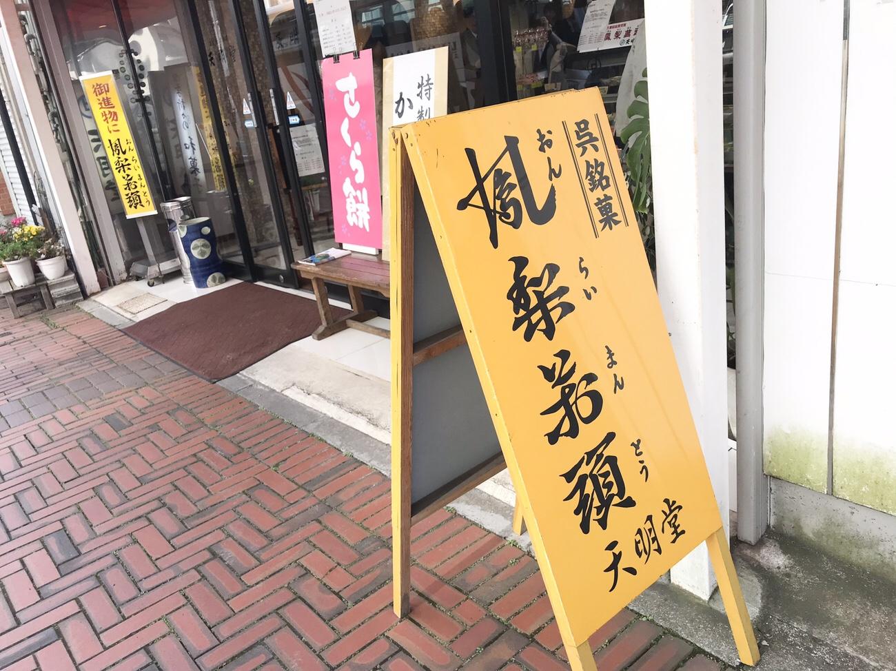 天明堂の鳳梨饅頭(おんらいまんとう) 看板