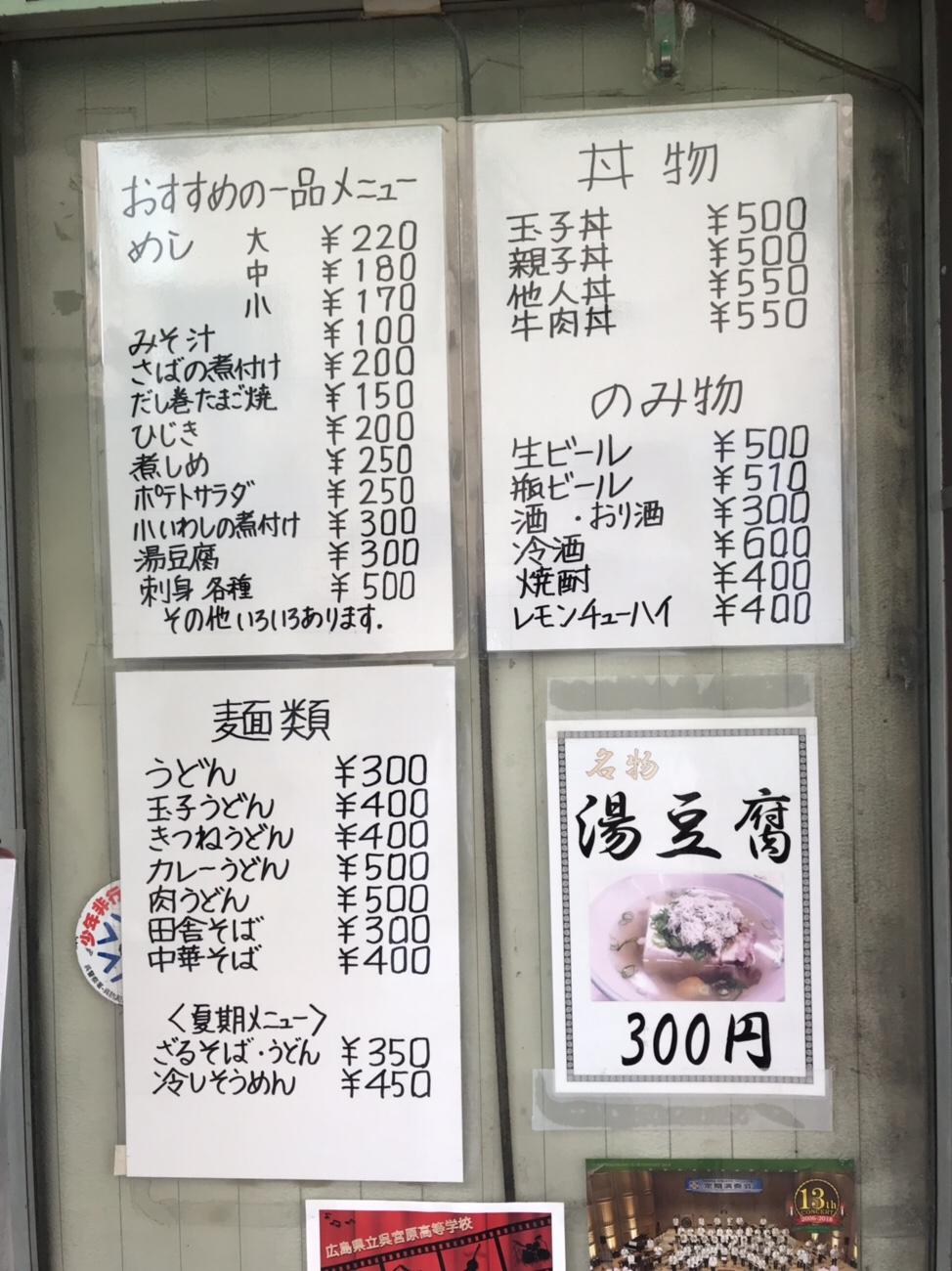 呉 森田食堂 メニュー