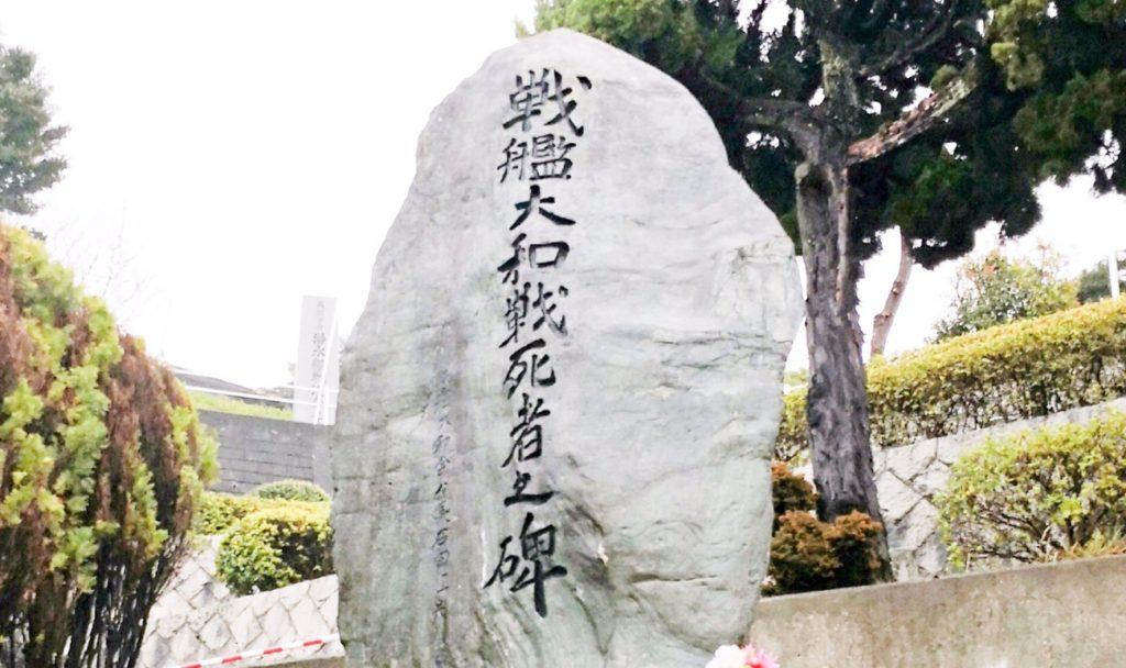 戦艦大和戦没者の碑 呉海軍墓地 日本遺産 呉旅行