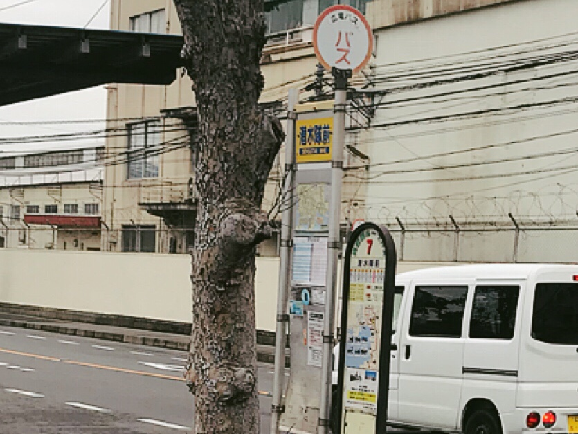 バス停潜水隊前 呉観光おすすめ