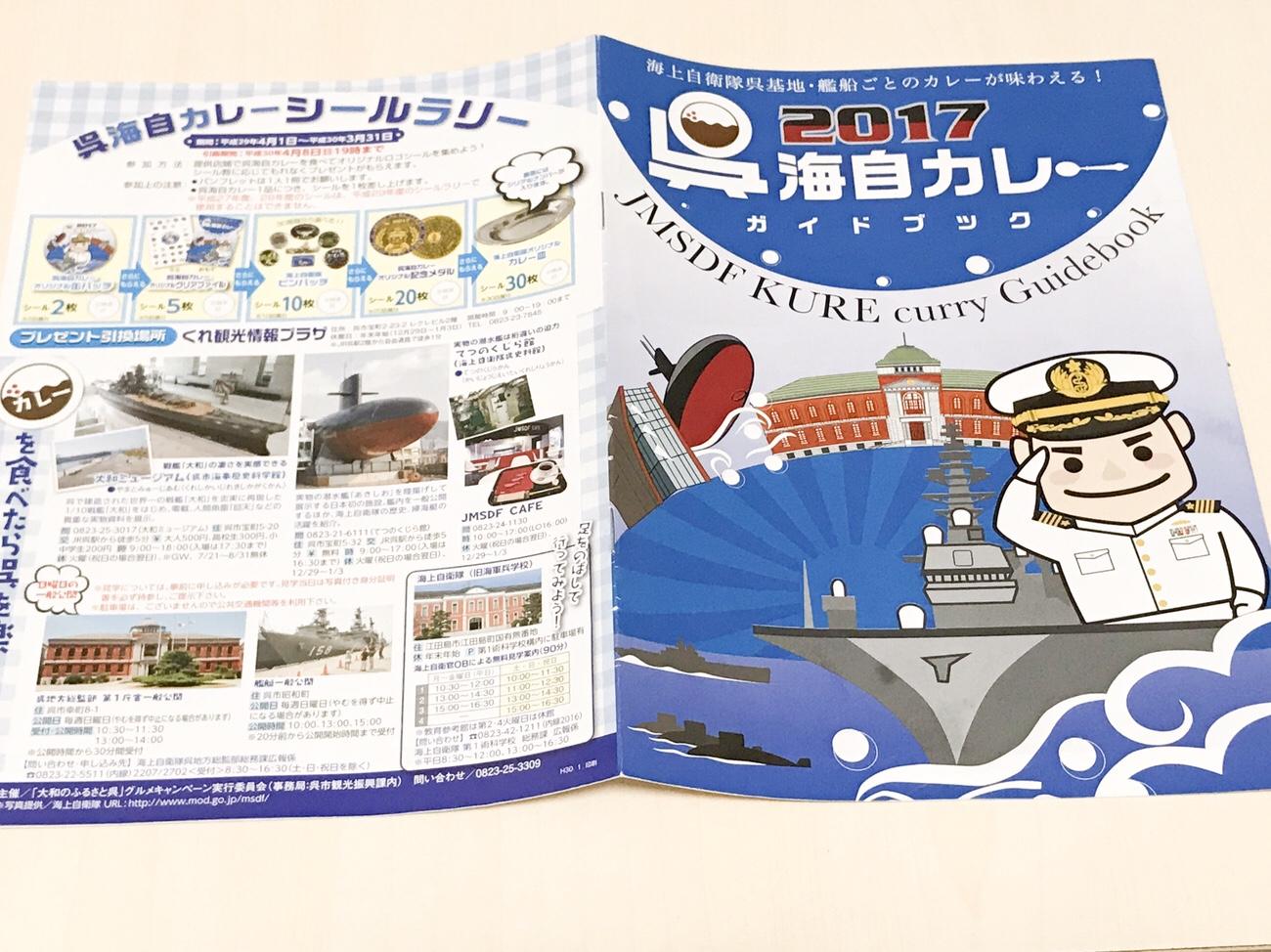 呉海自カレー店舗が掲載されているガイドブック