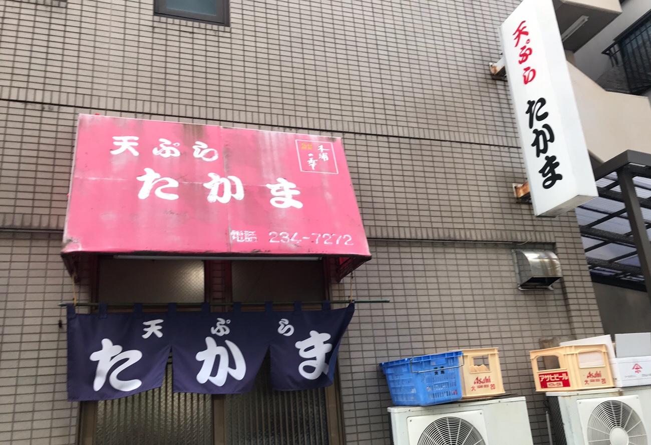 ホルモン天ぷらたかま入り口