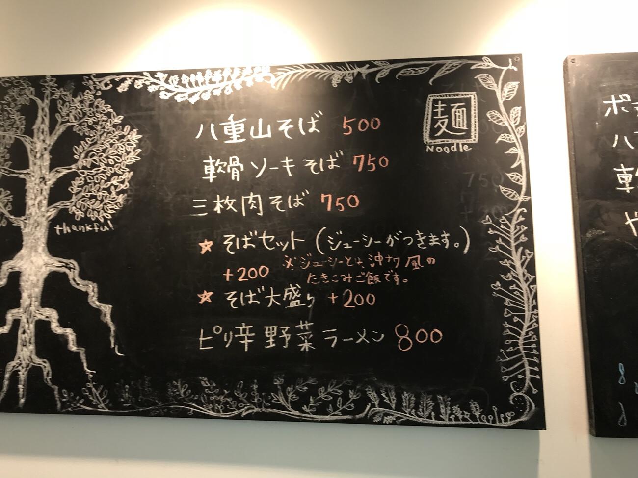 石垣島空港レストラン ゆうなパーラーメニュー