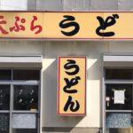 福岡 唐人町天ぷらうどん
