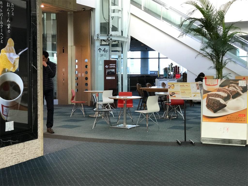羽田空港第二ターミナル無料ラウンジ