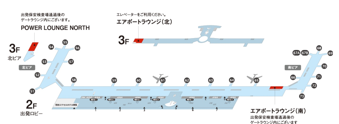 羽田空港第二旅客ターミナルANA側の無料ラウンジの場所