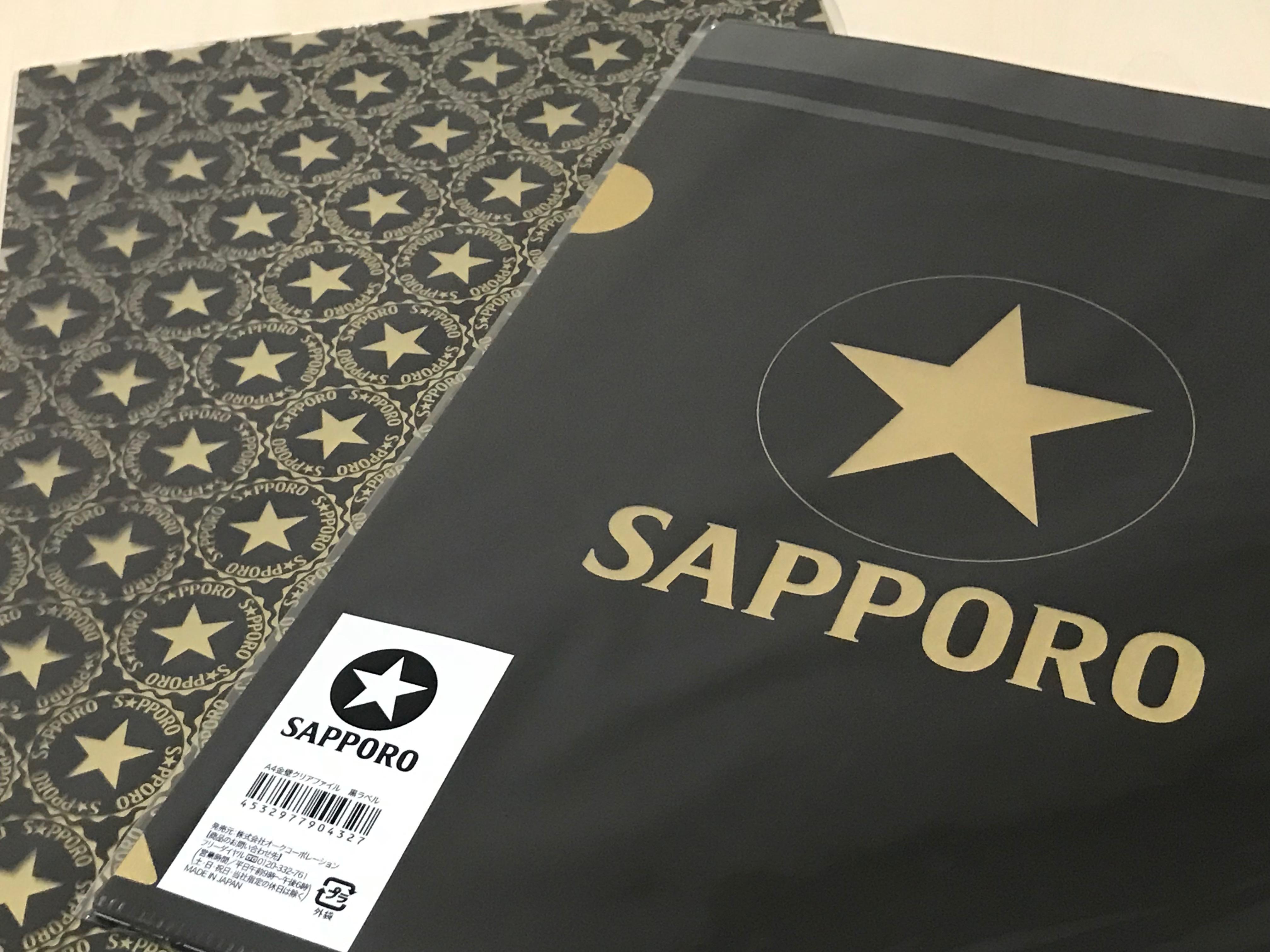 札幌土産 サッポロビール園クリアファイル