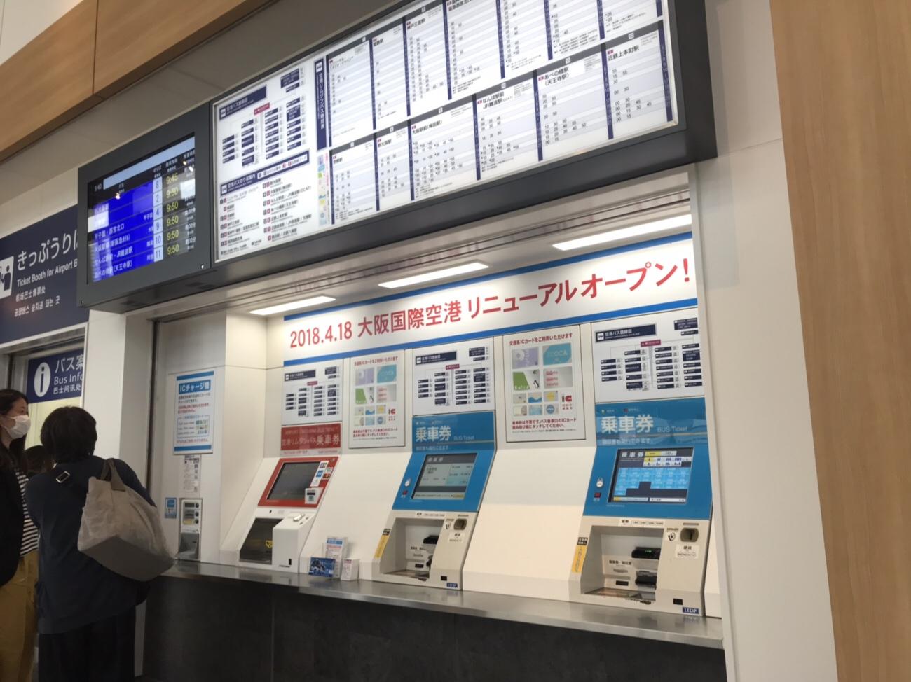 伊丹空港大阪駅行きリムジンバス乗り場
