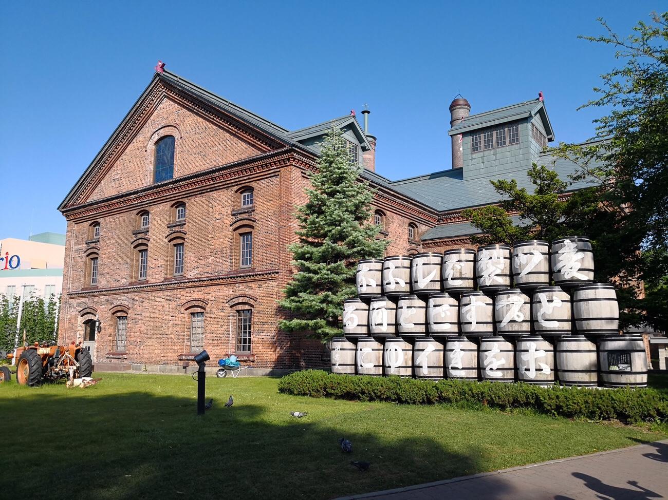 サッポロビール園(札幌ビール園)見学入り口