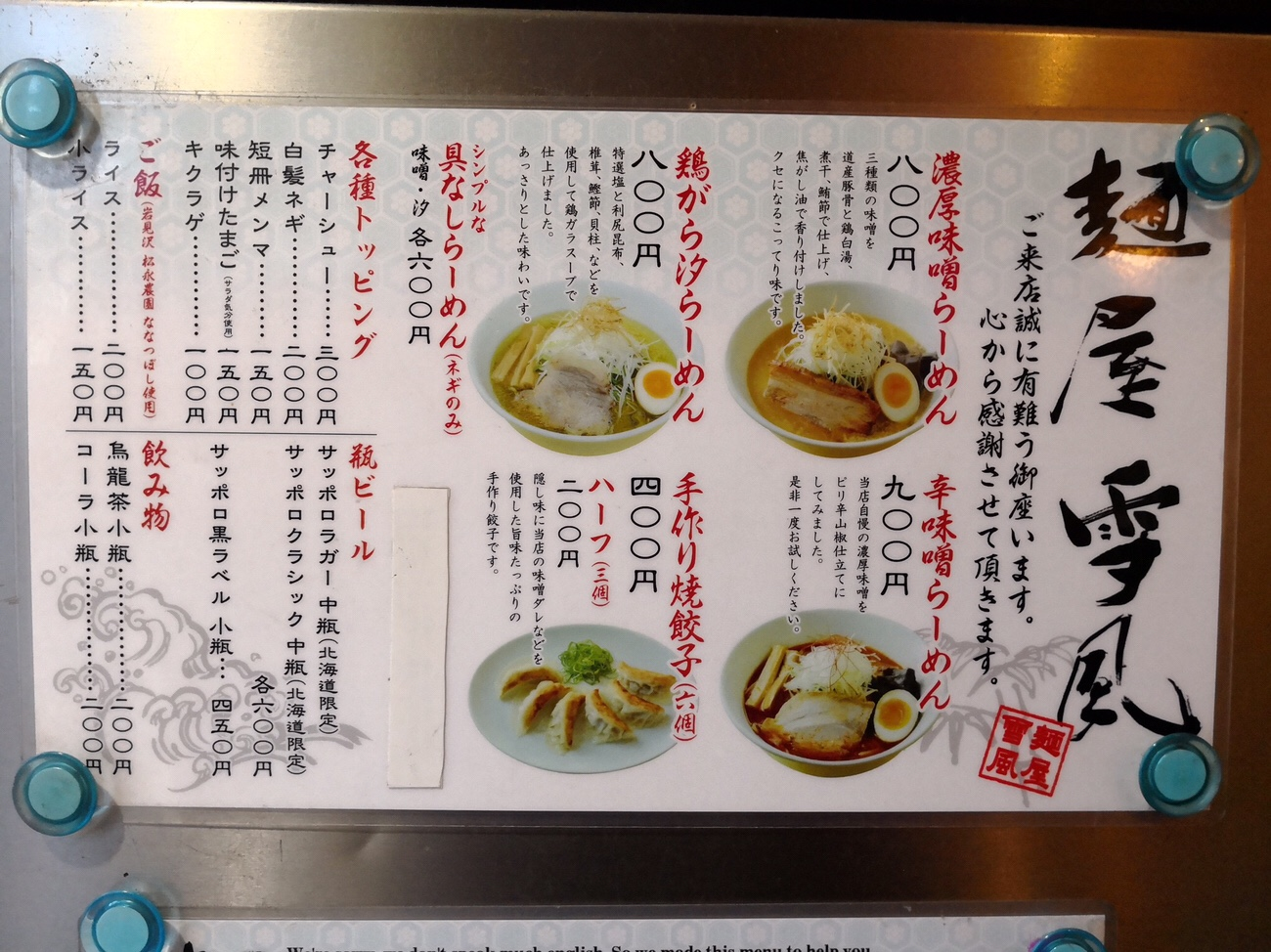 すすきの 札幌ラーメン 麺屋雪風メニュー