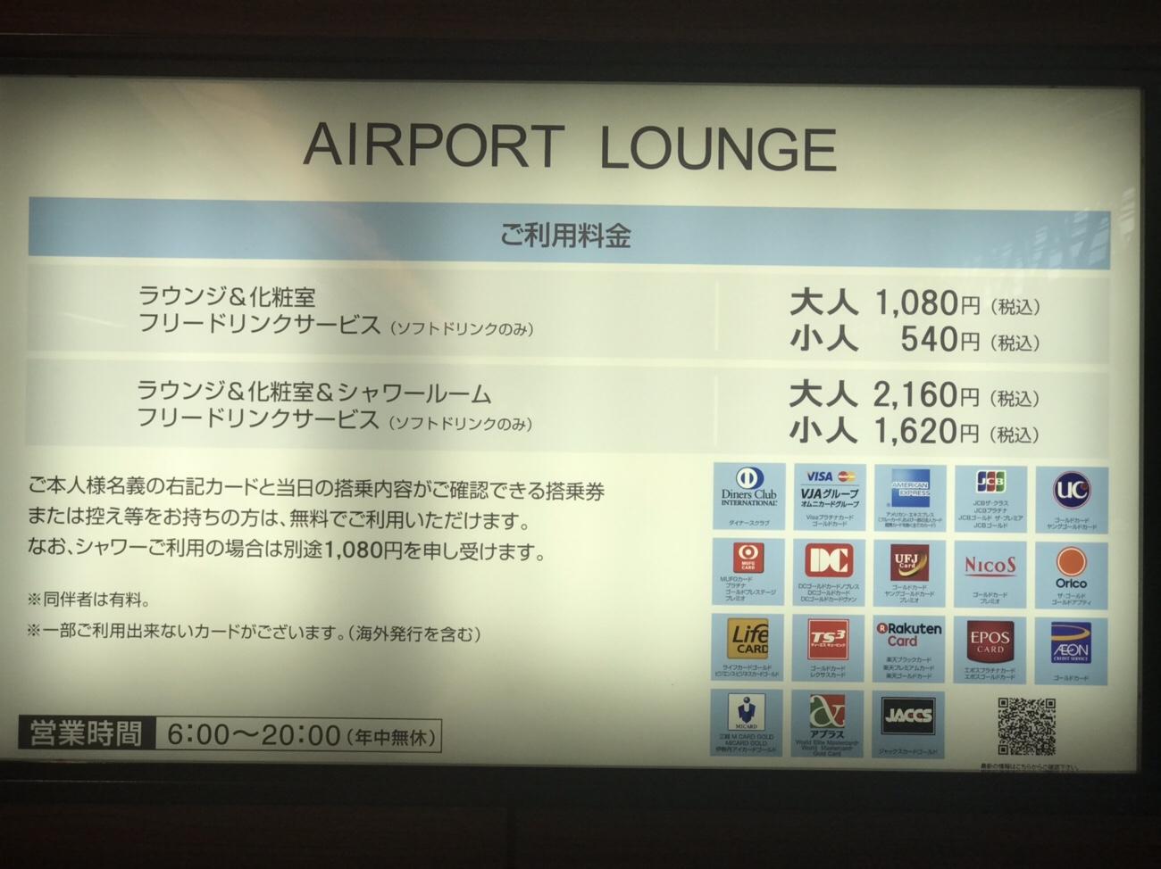 羽田空港ラウンジ料金と無料となるクレジットカード一覧