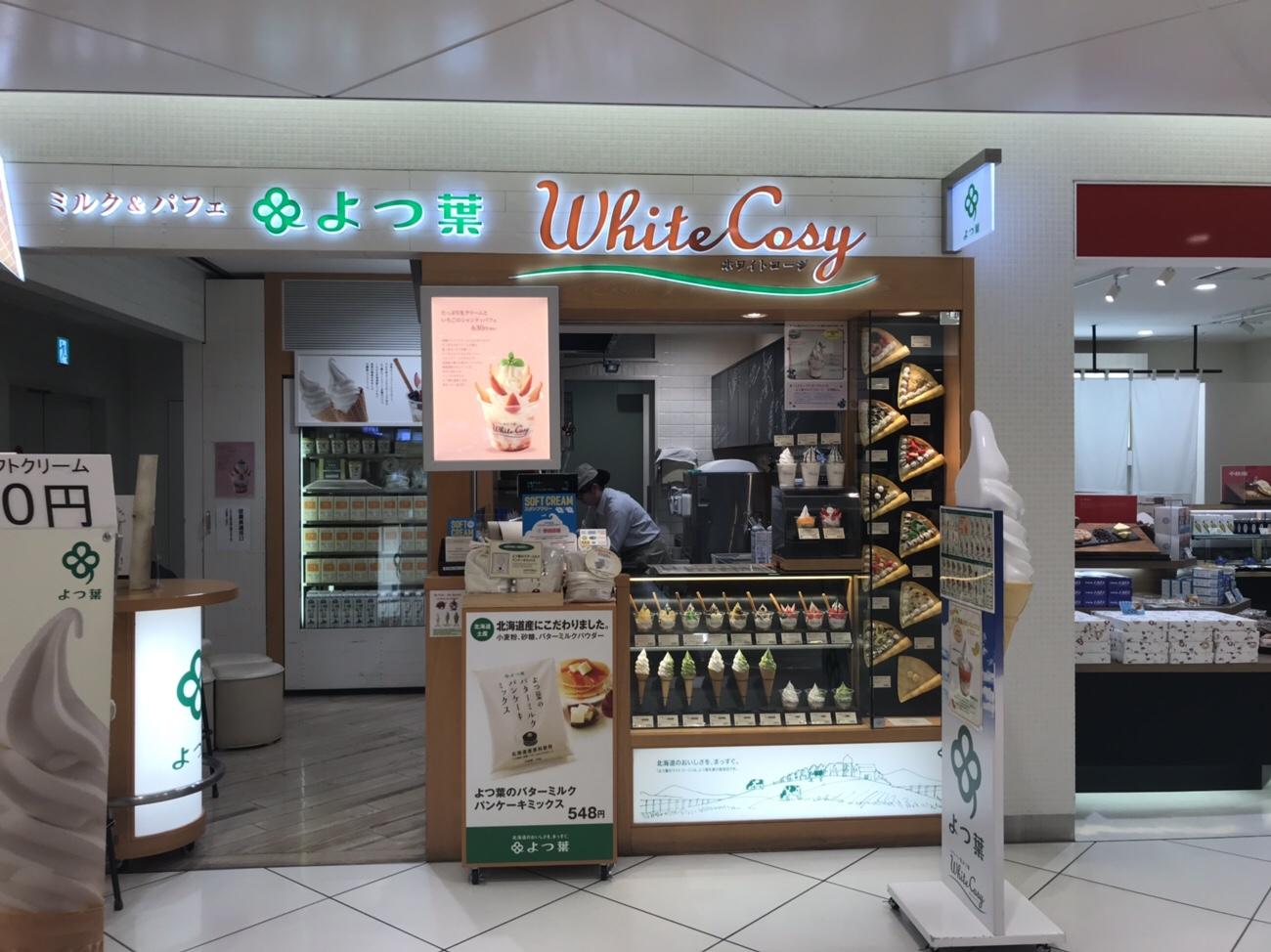 新千歳空港グルメ よつ葉 ソフトクリーム
