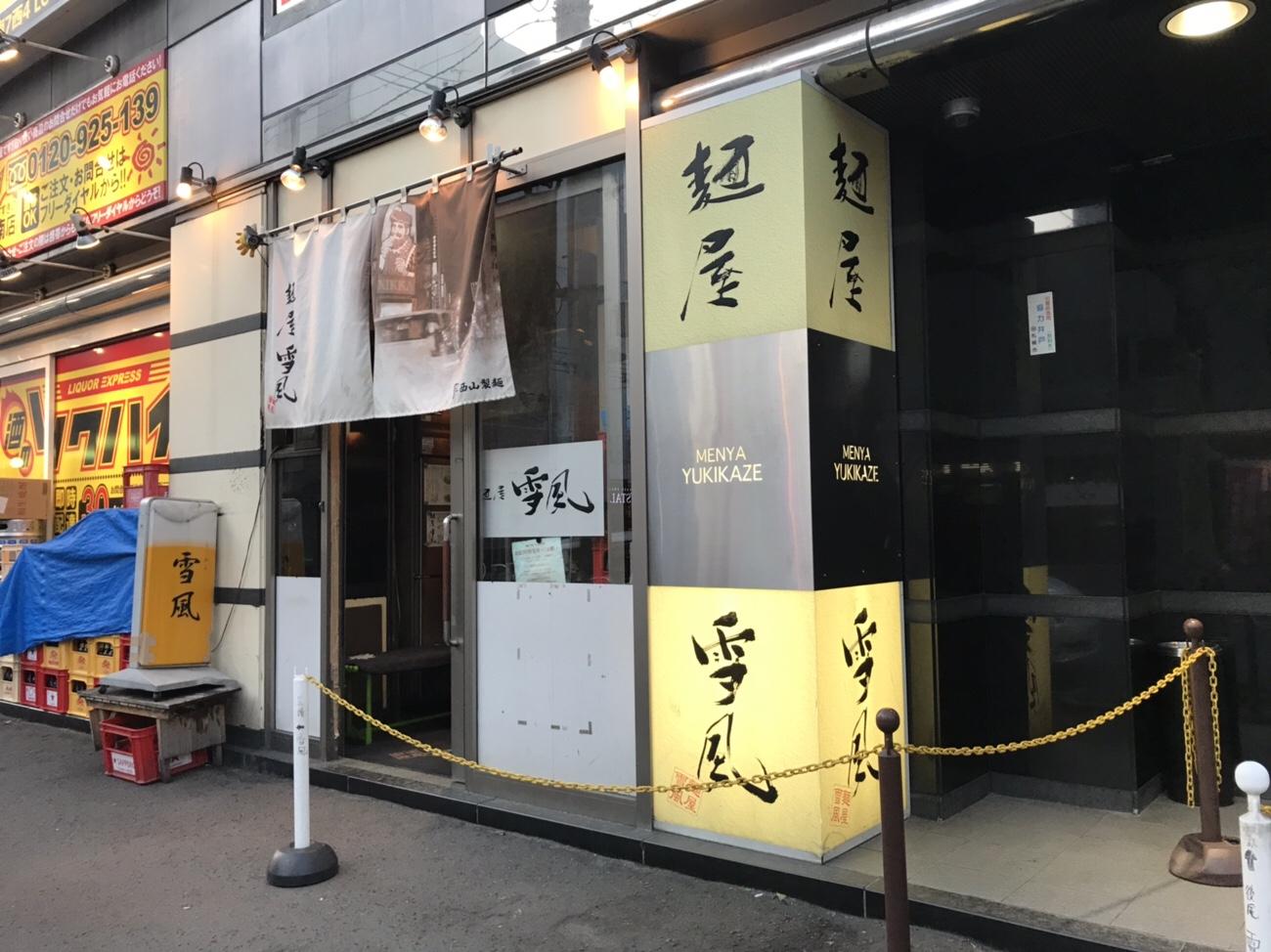 札幌みそラーメン すすきの深夜営業 麺屋雪風