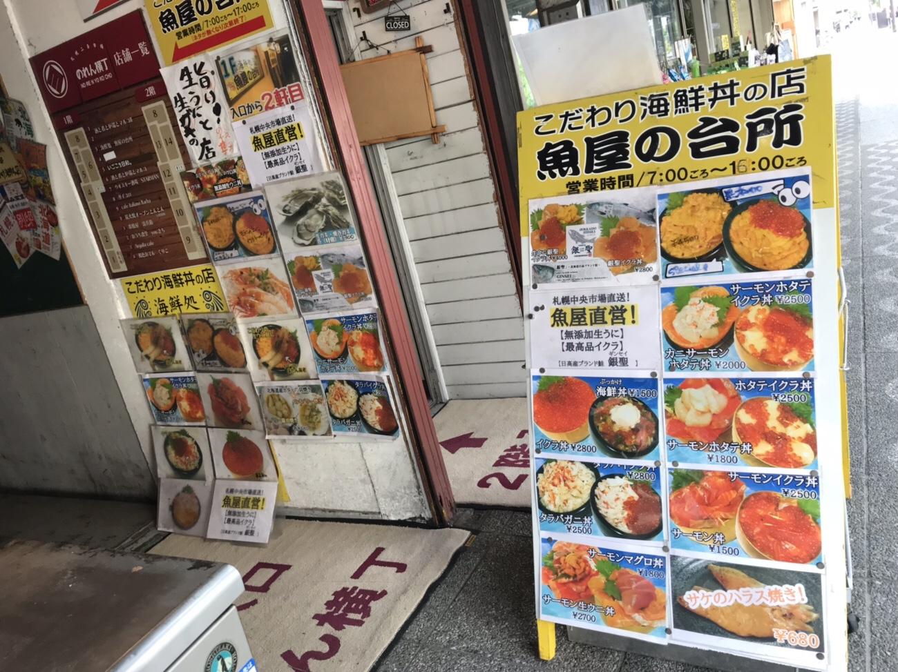 二条市場 海鮮丼朝食 魚屋の台所