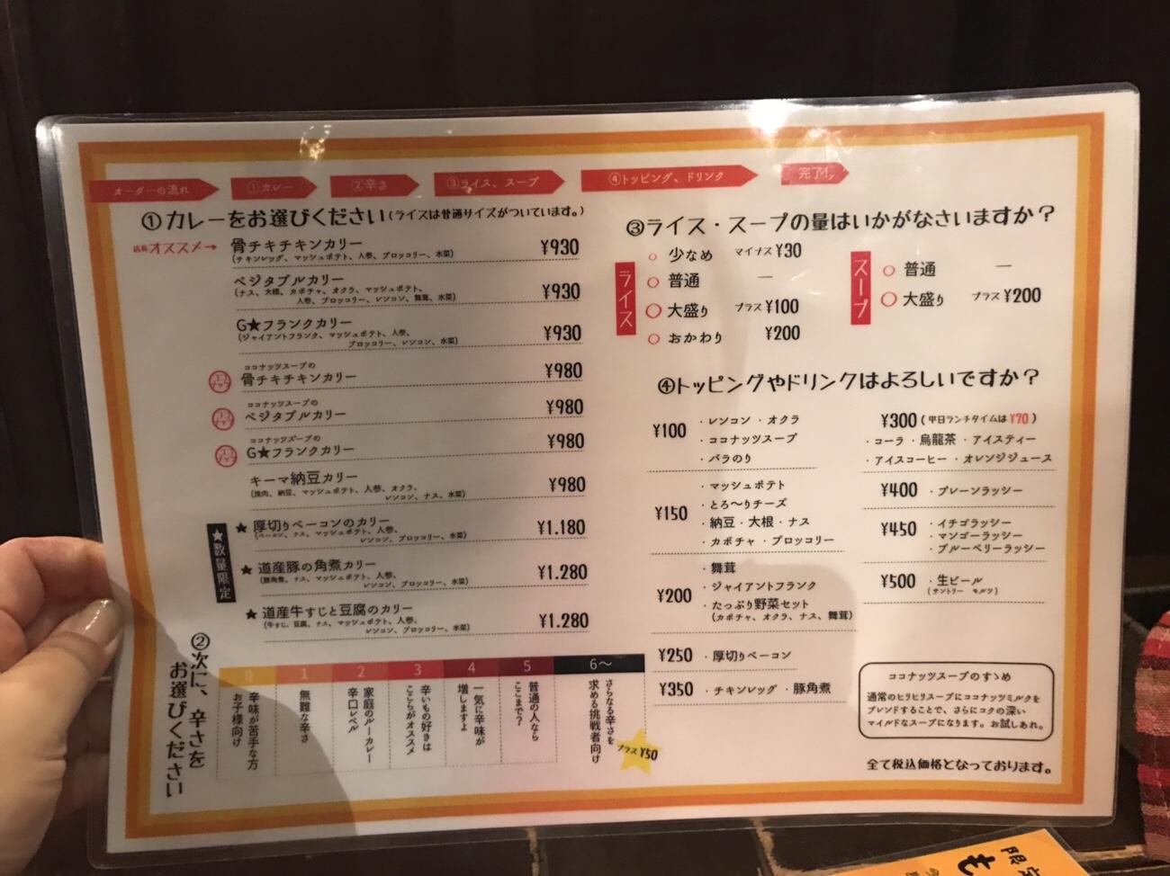 スープカレーヒリヒリ メニュー 札幌駅近く スープカレーランチ
