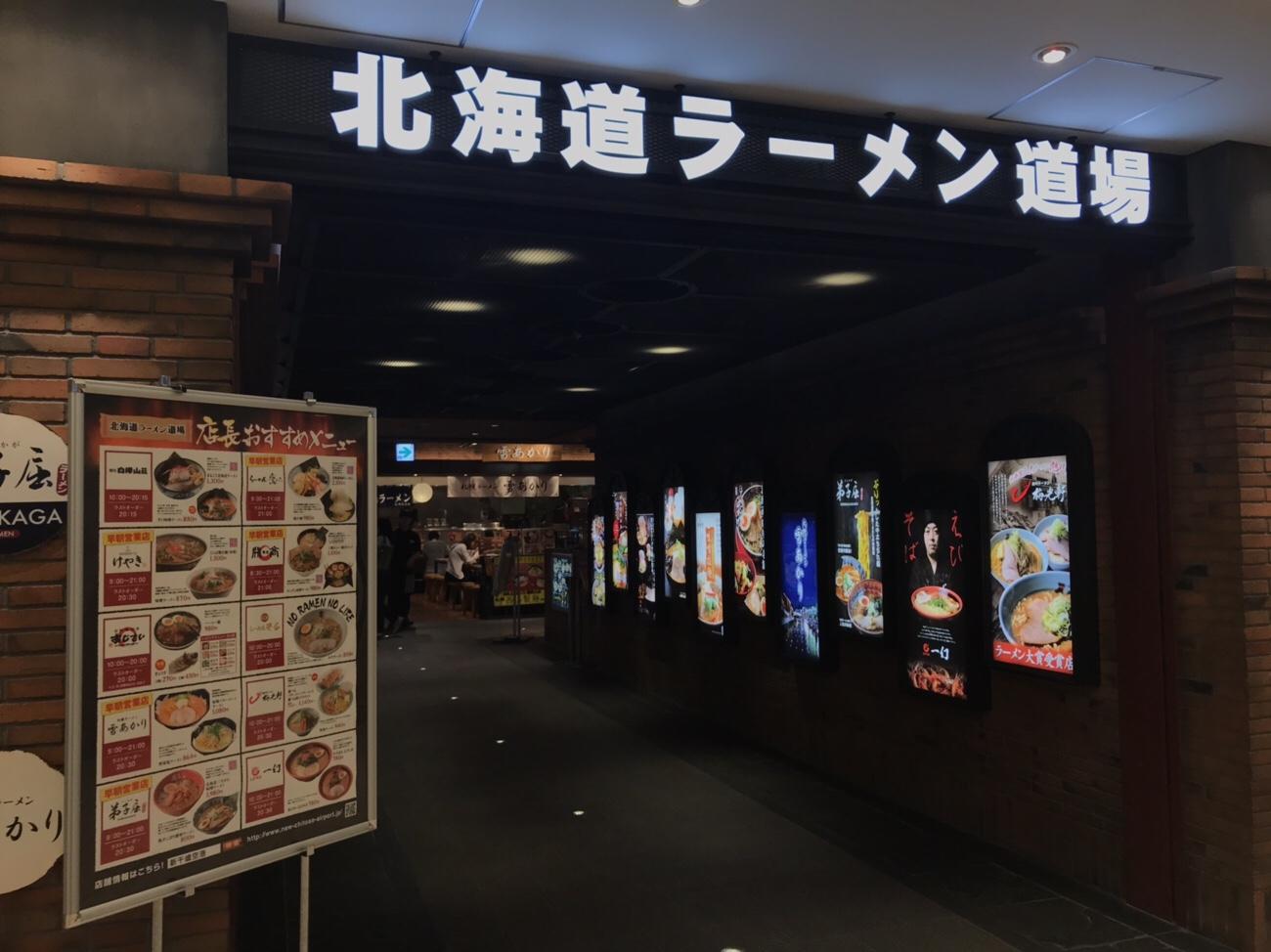 新千歳空港ラーメンおすすめ 北海道ラーメン道場
