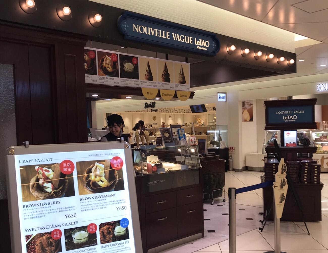 ヌーベルバーグ ルタオ ショコラティエ 新千歳空港ルタオチョコとソフトクリーム