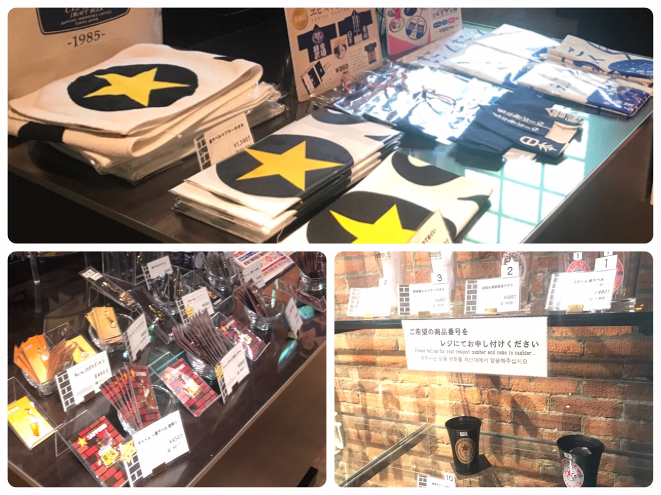 サッポロビール園ミュージアムショップ オリジナルグッズ 札幌土産