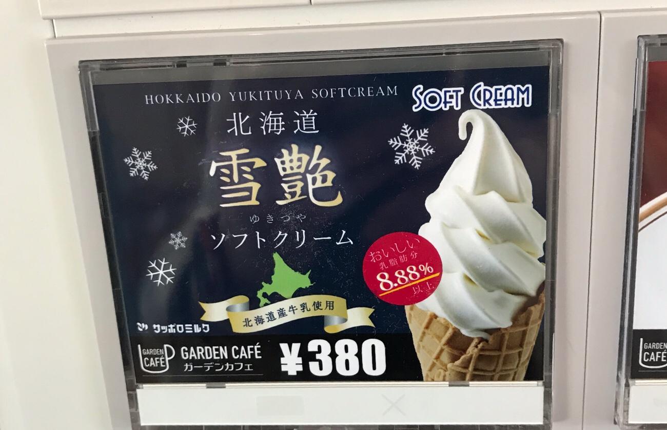 サッポロビール園ソフトクリーム