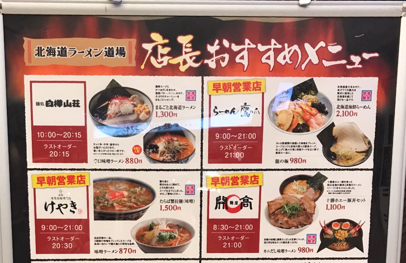 新千歳空港ラーメン 店長メニュー