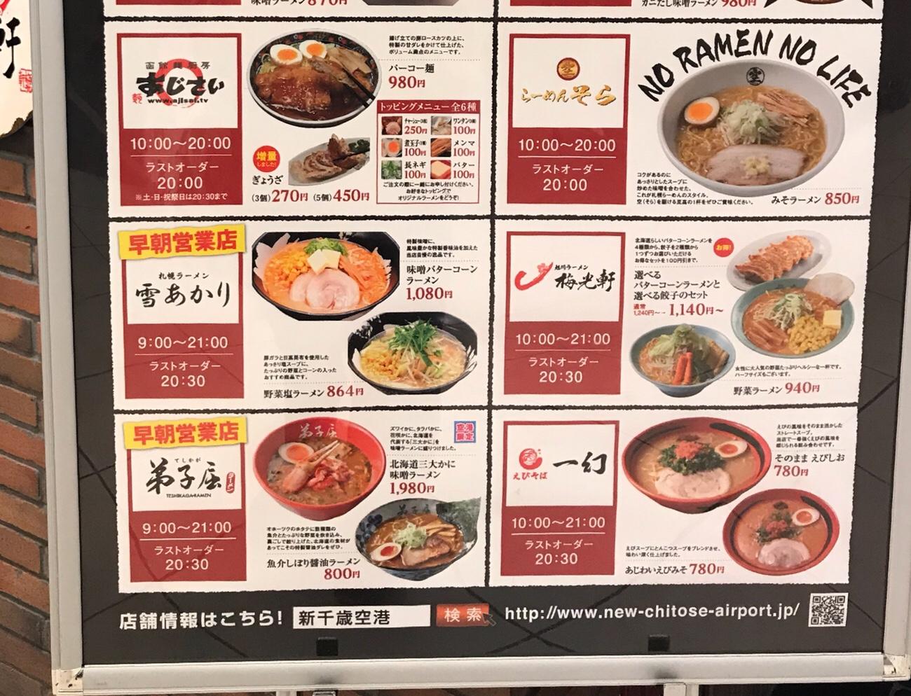 北海道ラーメン道場 新千歳空港ラーメン 店長おすすめメニュー