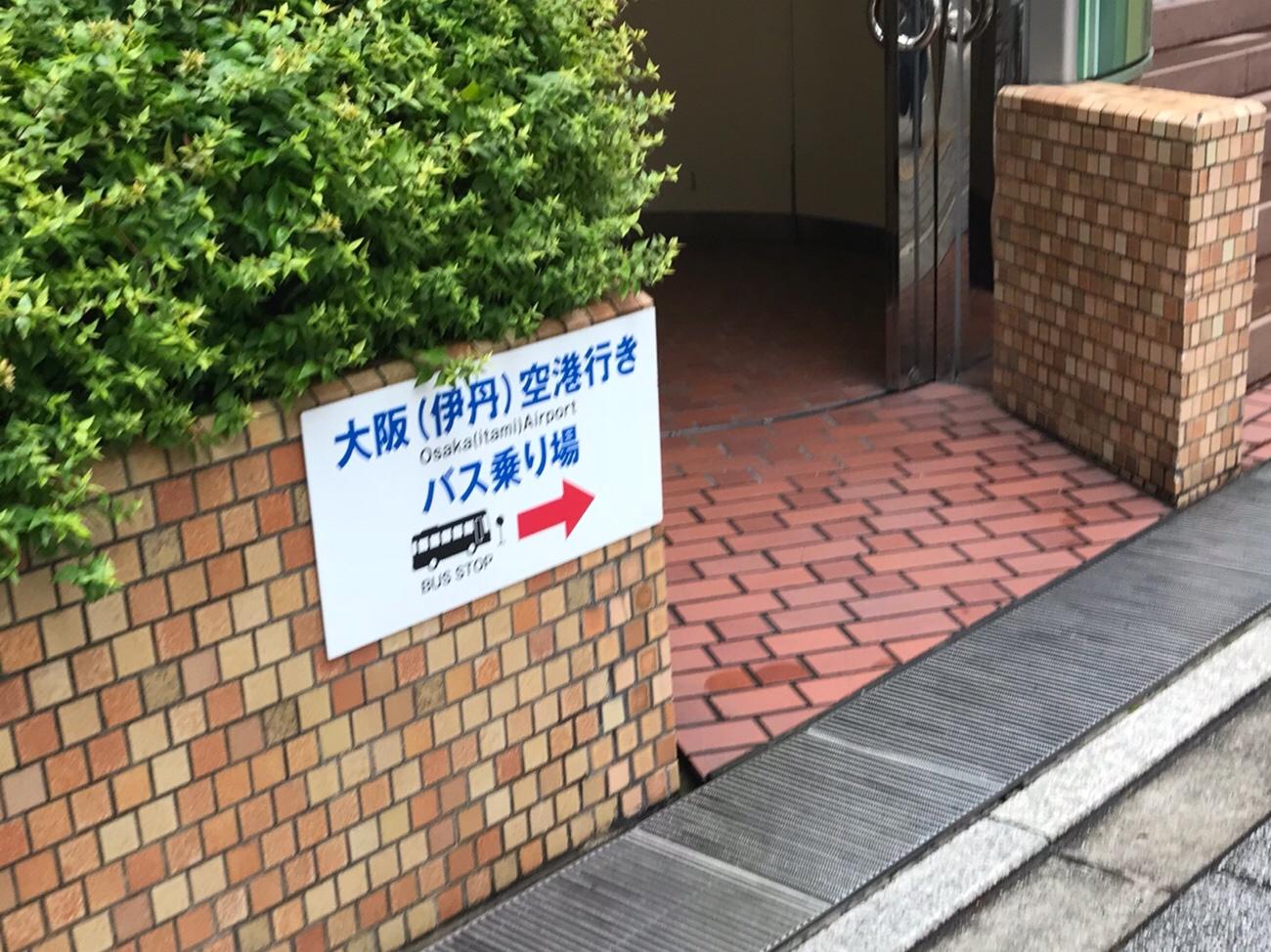 大阪丸ビルから伊丹空港へのリムジンバス乗り場