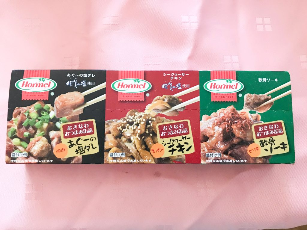 沖縄土産おすすめ ホーメルおつまみセット