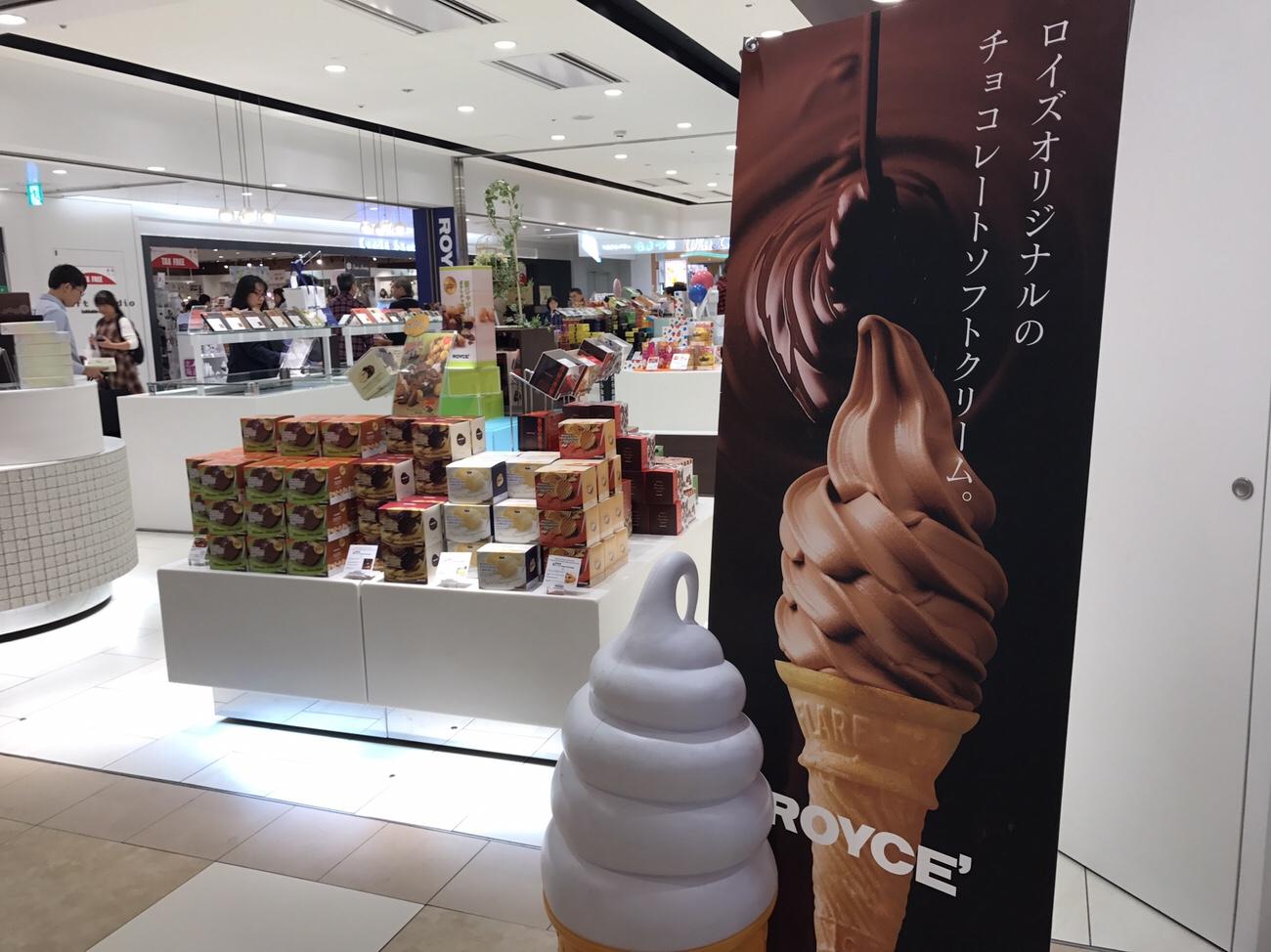 新千歳空港グルメ ソフトクリーム ロイズチョコレート