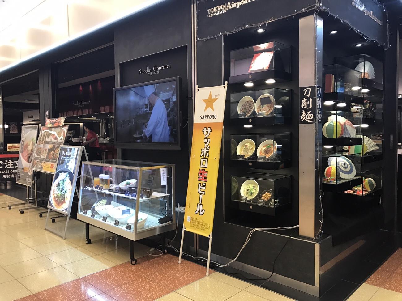 羽田空港第2ターミナルグルメおすすめ刀消麺