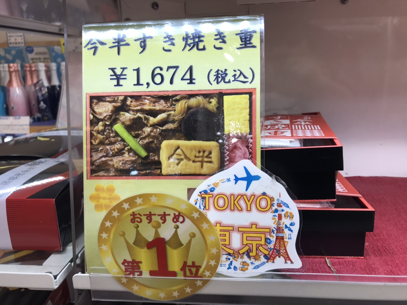 羽田空港第二ターミナル空弁人気1位