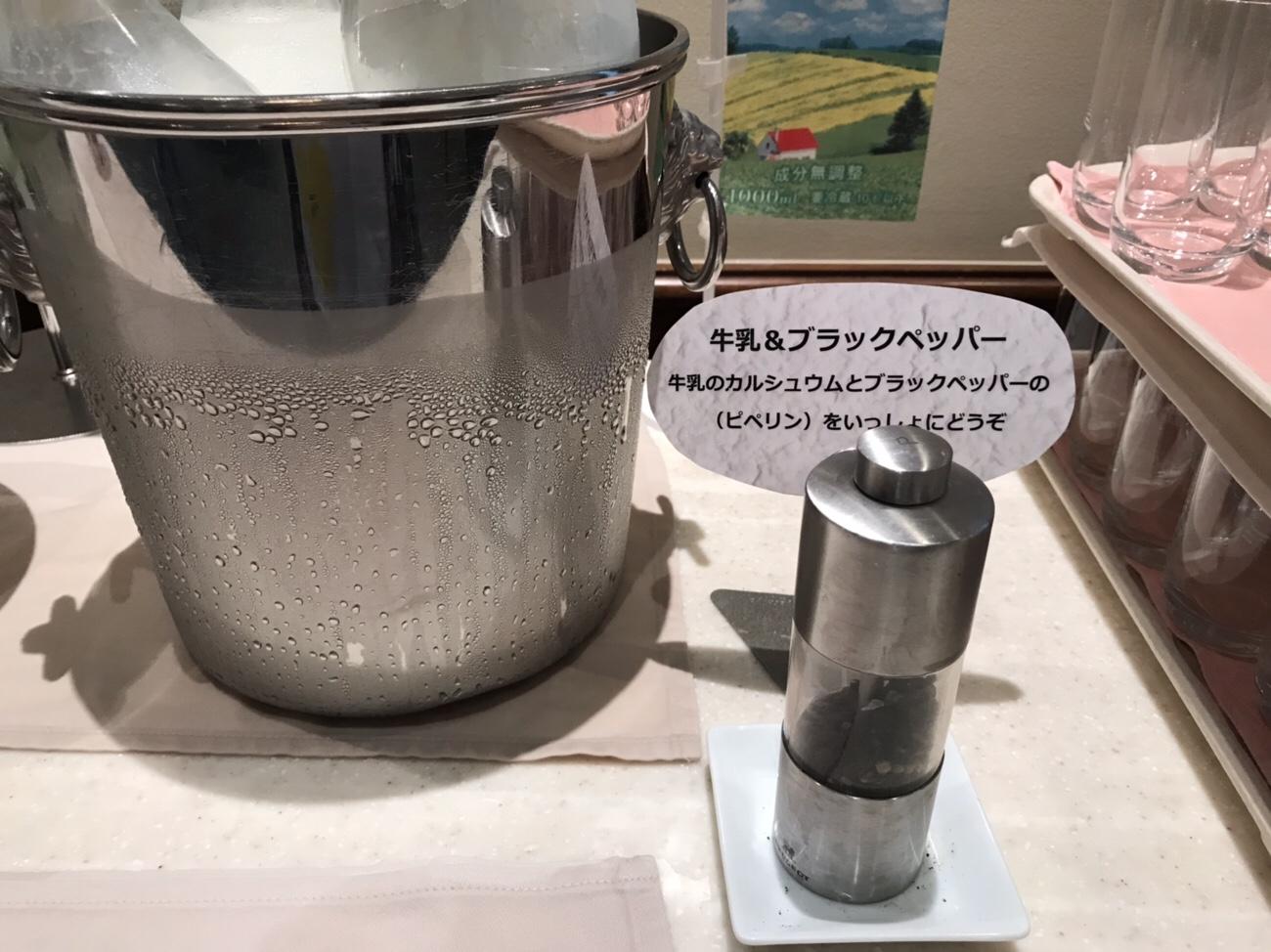 牛乳にコショウ ホテルクラビーサッポロ 朝食
