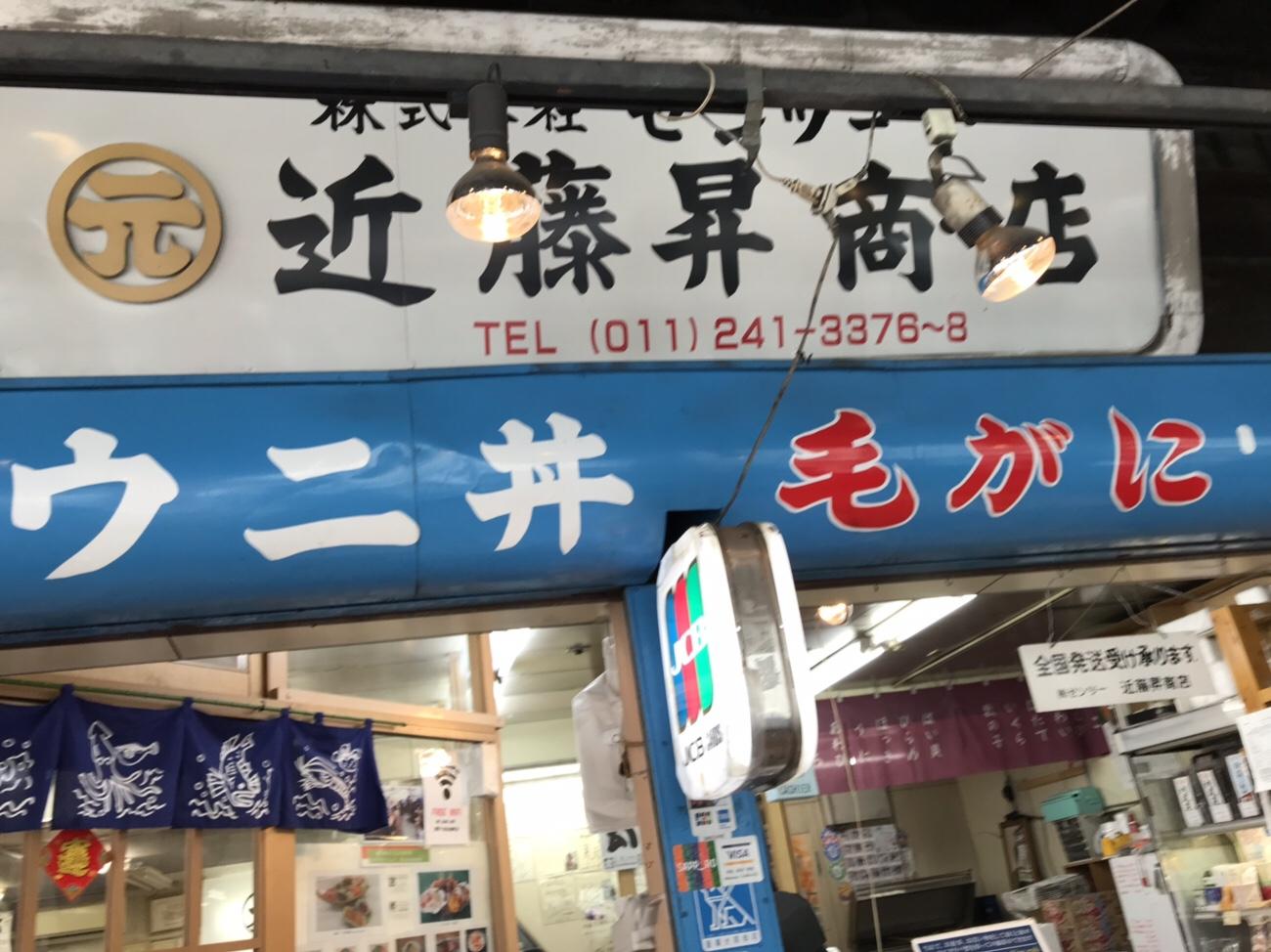 札幌二条市場海鮮丼 近藤昇商店