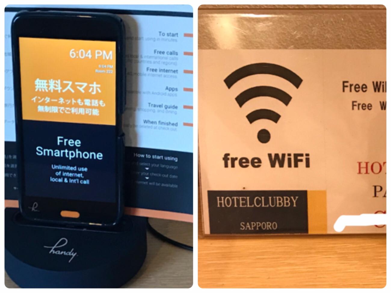 ホテルクラビーサッポロ部屋の無料のWi-Fiと無料のスマホ