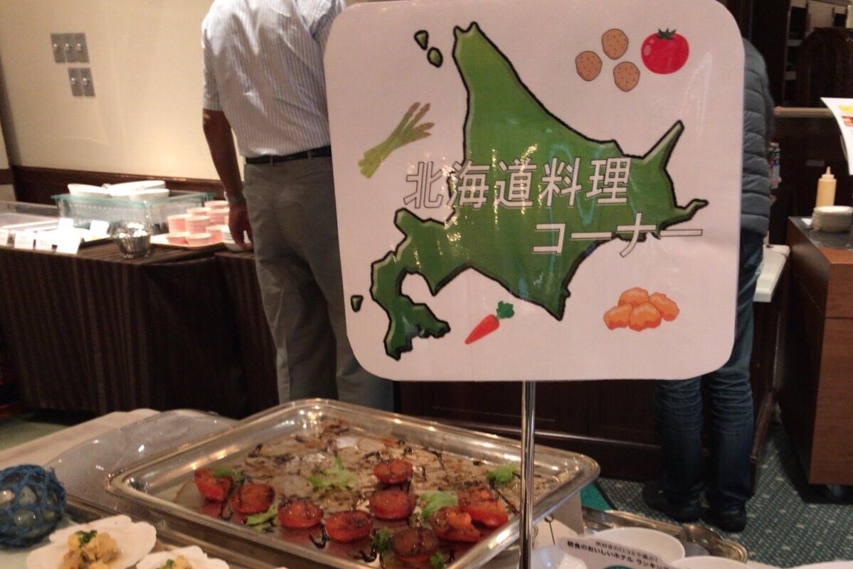ホテルクラビーサッポロ 朝食は北海道料理がいっぱい