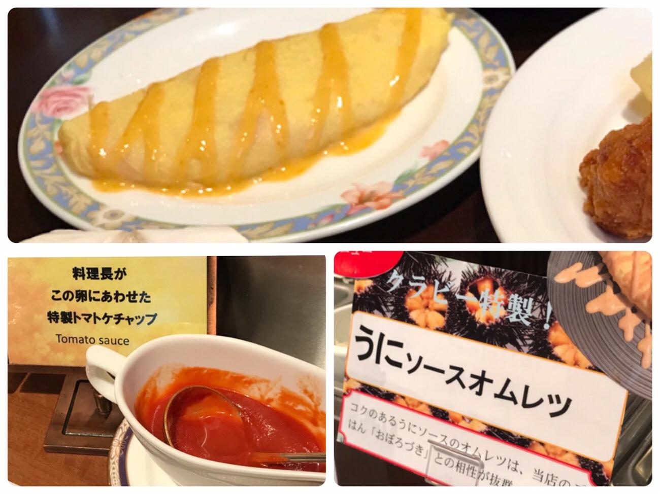 オムレツがすごい!ホテルクラビーサッポロ 朝食