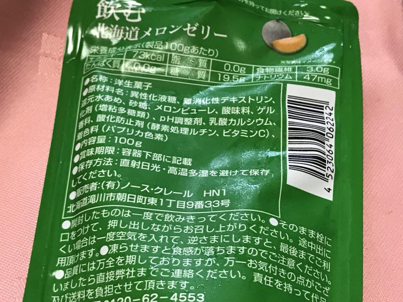 札幌お土産 飲む北海道メロンゼリー