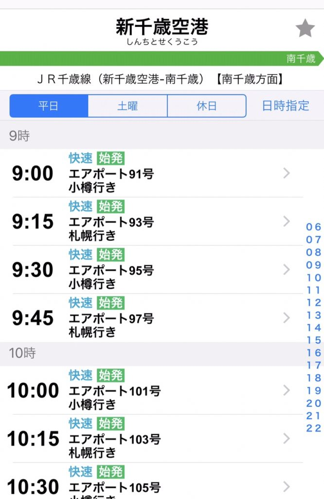 新千歳空港から札幌への行き方 電車所要時間