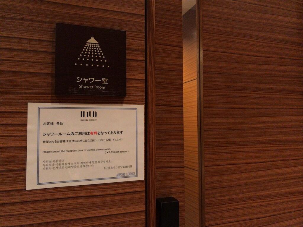 羽田空港 無料クレジットカードラウンジ