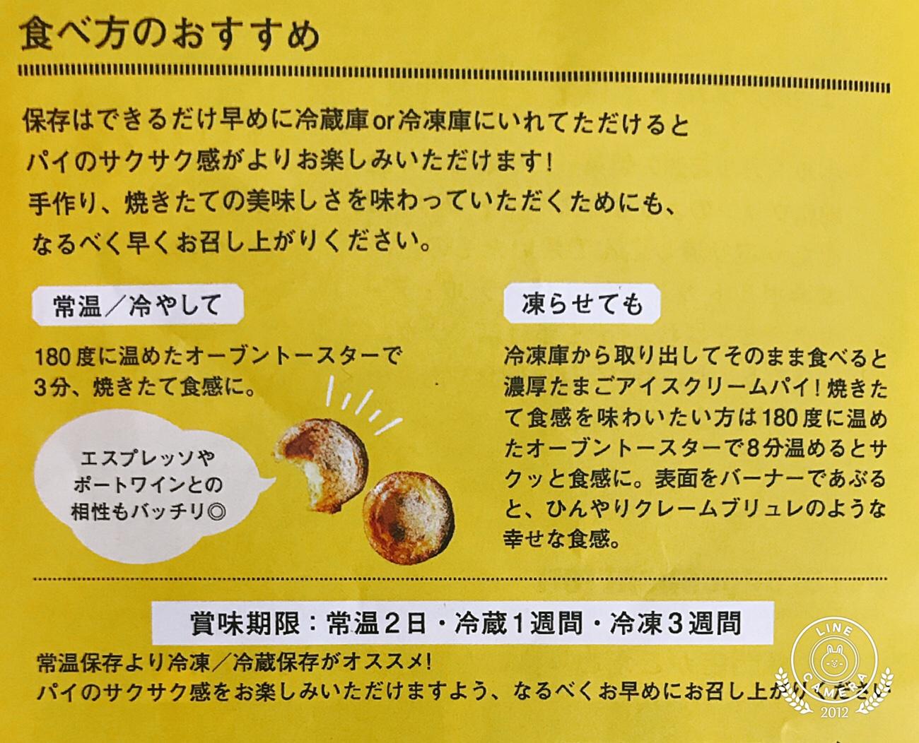 羽田空港エッグタルト 値段と日持ち賞味期限