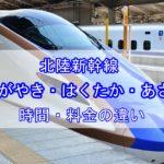 北陸新幹線かがやき・はくたか・あさま時間と料金の違い